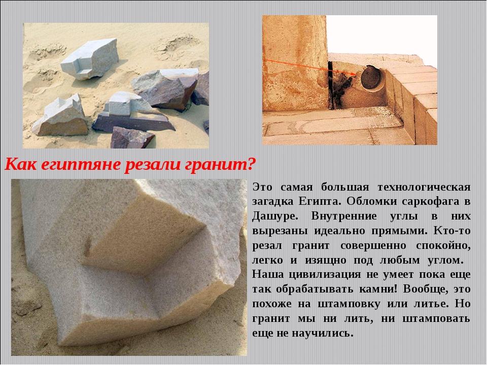 Это самая большая технологическая загадка Египта. Обломки саркофага в Дашуре....