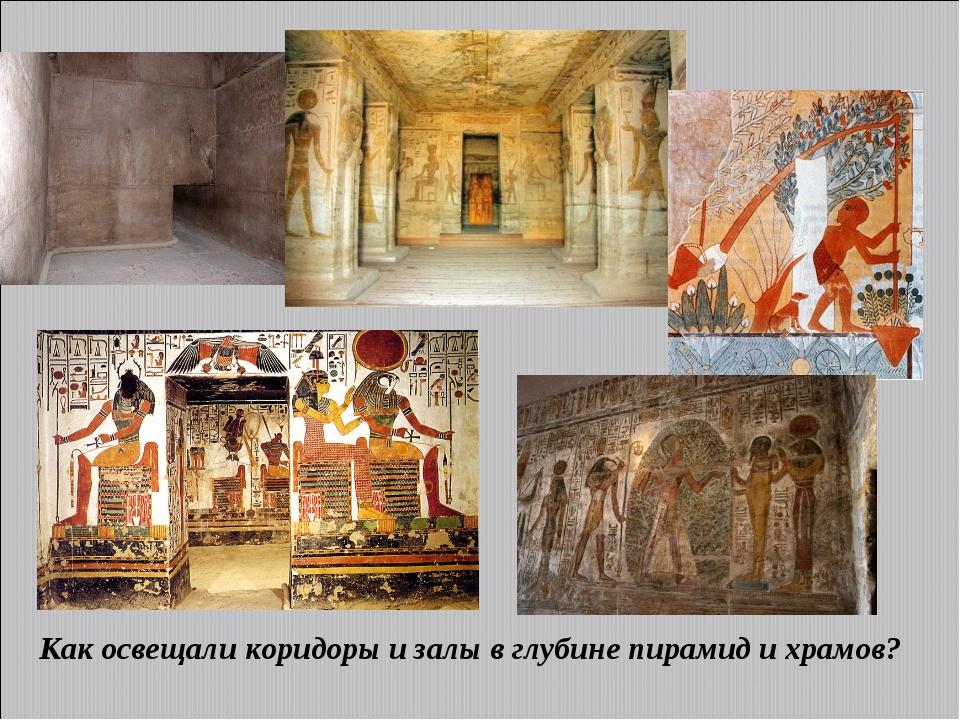 Как освещали коридоры и залы в глубине пирамид и храмов?
