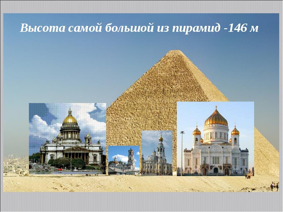 Высота самой большой из пирамид -146 м