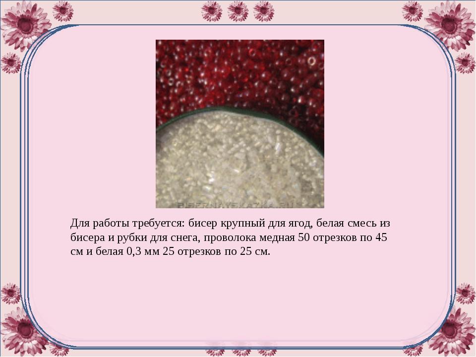 Для работы требуется: бисер крупный для ягод, белая смесь из бисера ирубки...