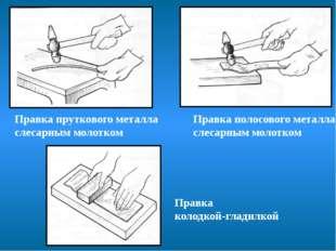 Правка пруткового металла слесарным молотком Правка полосового металла слеса