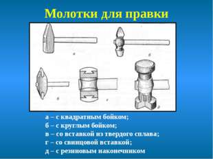 Молотки для правки а – с квадратным бойком; б – с круглым бойком; в – со вста