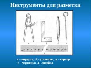 Инструменты для разметки а – циркуль; б – угольник; в – кернер; г – чертилка;