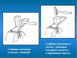 Сгибание заготовки в тисках с киянкой Сгибание заготовки в тисках с помощью