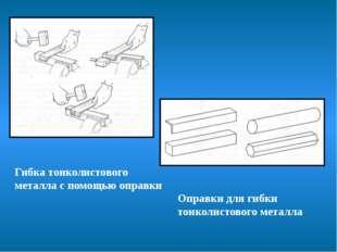 Гибка тонколистового металла с помощью оправки Оправки для гибки тонколистов
