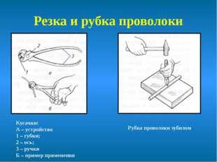 Резка и рубка проволоки Кусачки: А – устройство 1 – губки; 2 – ось; 3 – ручки