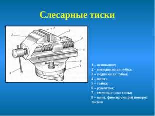 Слесарные тиски 1 – основание; 2 – неподвижная губка; 3 – подвижная губка; 4