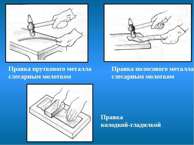 Правка пруткового металла слесарным молотком Правка полосового металла слеса...