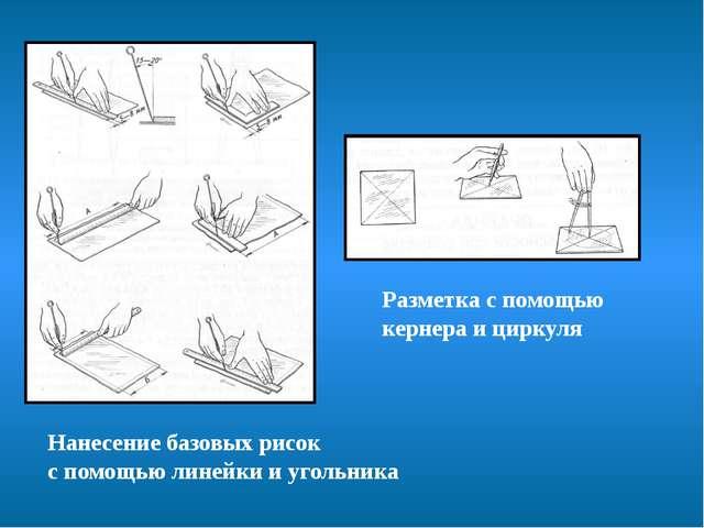 Нанесение базовых рисок с помощью линейки и угольника Разметка с помощью кер...