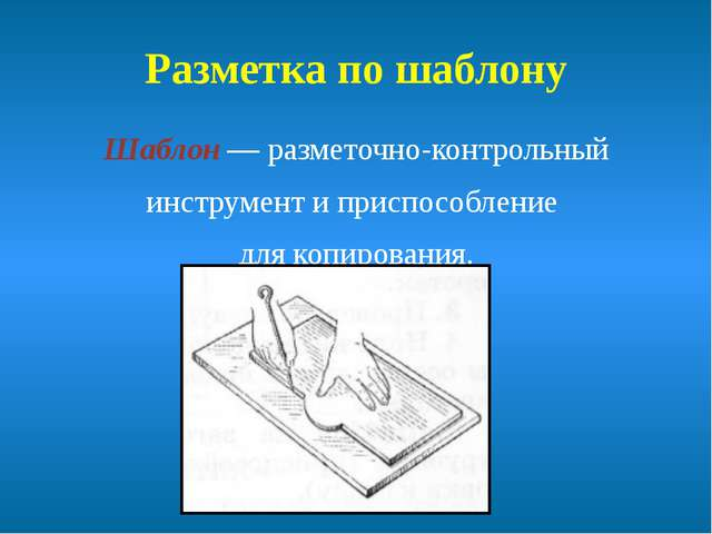 Презентация по технологии на тему quot Слесарный верстак и его  Разметка по шаблону Шаблон разметочно контрольный инструмент и приспособлен