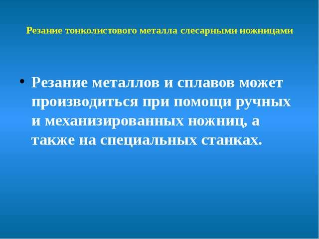 Резание тонколистового металла слесарными ножницами Резание металлов и сплав...