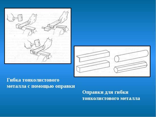 Гибка тонколистового металла с помощью оправки Оправки для гибки тонколистов...
