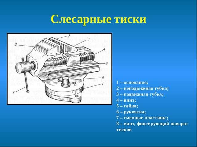 Слесарные тиски 1 – основание; 2 – неподвижная губка; 3 – подвижная губка; 4...
