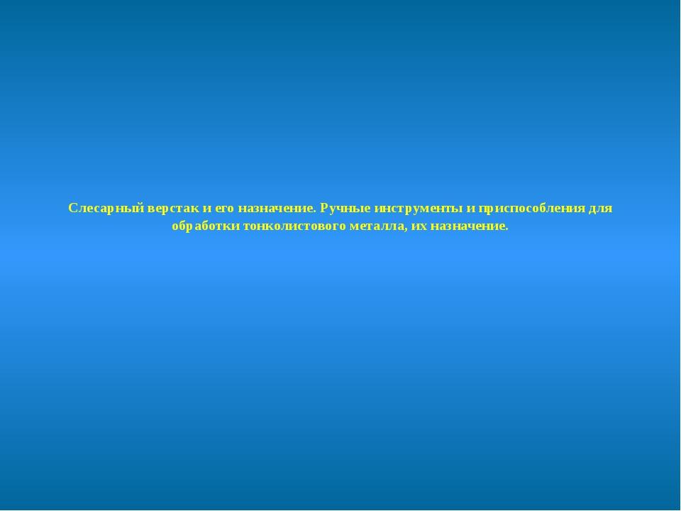 Слесарный верстак и его назначение. Ручные инструменты и приспособления для...