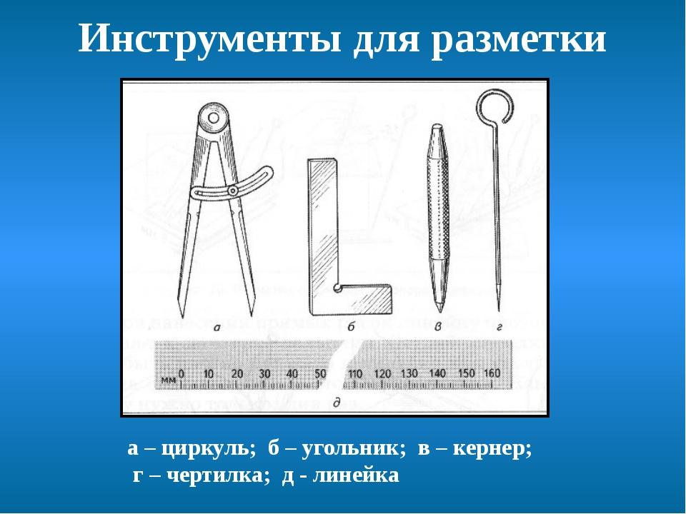 Инструменты для разметки а – циркуль; б – угольник; в – кернер; г – чертилка;...