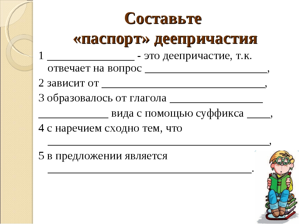 Составьте «паспорт» деепричастия 1 _______________ - это деепричастие, т.к. о...