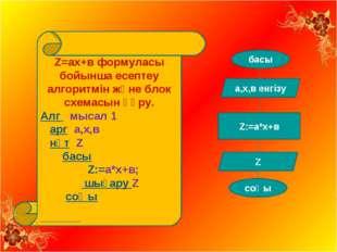 Z=ах+в формуласы бойынша есептеу алгоритмін және блок схемасын құру. Алг мыс