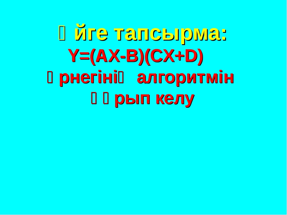 Үйге тапсырма: Y=(AX-B)(CX+D) өрнегінің алгоритмін құрып келу
