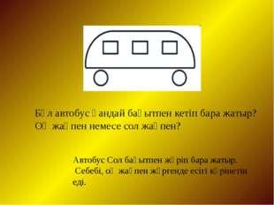Бұл автобус қандай бағытпен кетіп бара жатыр? Оң жақпен немесе сол жақпен? Ав