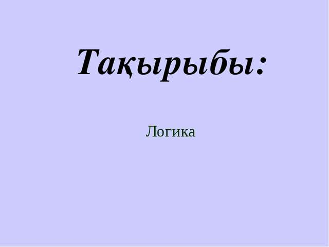 Логика Тақырыбы: