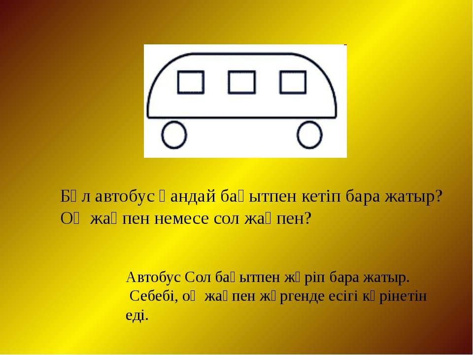 Бұл автобус қандай бағытпен кетіп бара жатыр? Оң жақпен немесе сол жақпен? Ав...