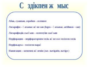 Абак, суанпан, серобян – есепшот Логарифм – қатынас және сан (logos – қатынас