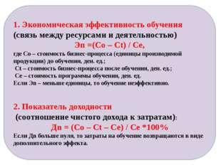 1. Экономическая эффективность обучения (связь между ресурсами и деятельность