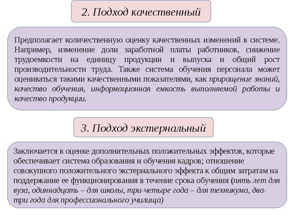 Предполагает количественную оценку качественных изменений в системе. Например...