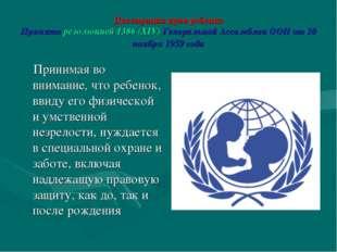Декларация прав ребенка Принятарезолюцией 1386 (ХIV)Генеральной Ассамблеи О