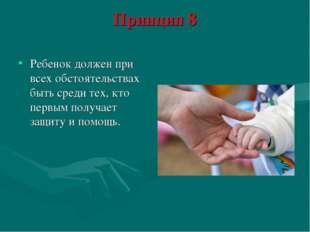 Принцип 8 Ребенок должен при всех обстоятельствах быть среди тех, кто первым