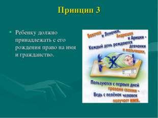 Принцип 3 Ребенку должно принадлежать с его рождения право на имя и гражданст