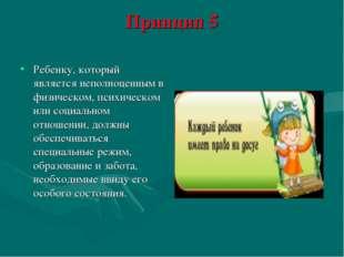 Принцип 5 Ребенку, который является неполноценным в физическом, психическом и