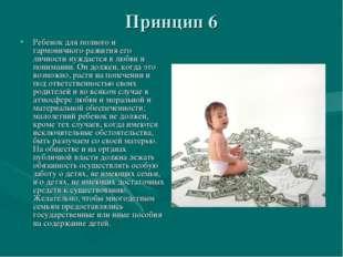 Принцип 6 Ребенок для полного и гармоничного развития его личности нуждается