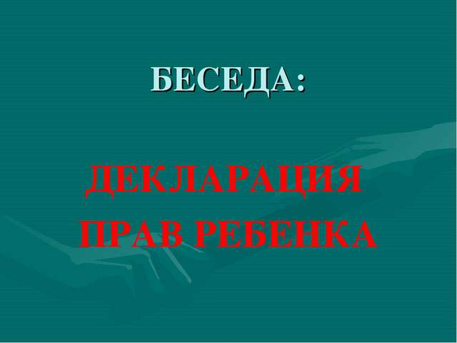 БЕСЕДА: ДЕКЛАРАЦИЯ ПРАВ РЕБЕНКА
