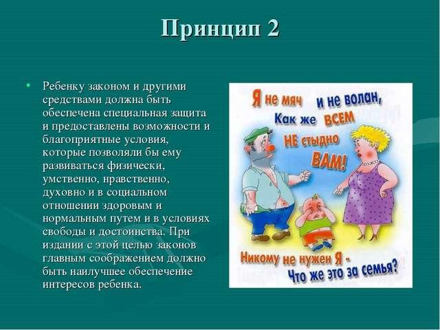 Принцип 2 Ребенку законом и другими средствами должна быть обеспечена специал...