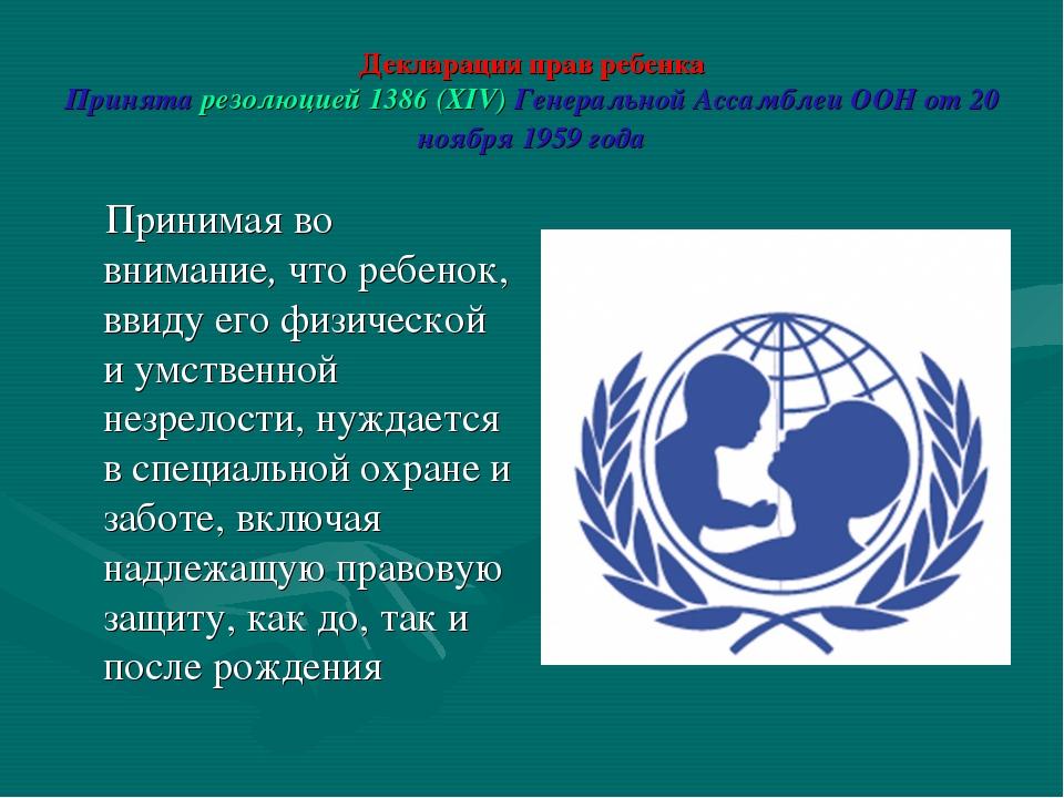 Декларация прав ребенка Принятарезолюцией 1386 (ХIV)Генеральной Ассамблеи О...