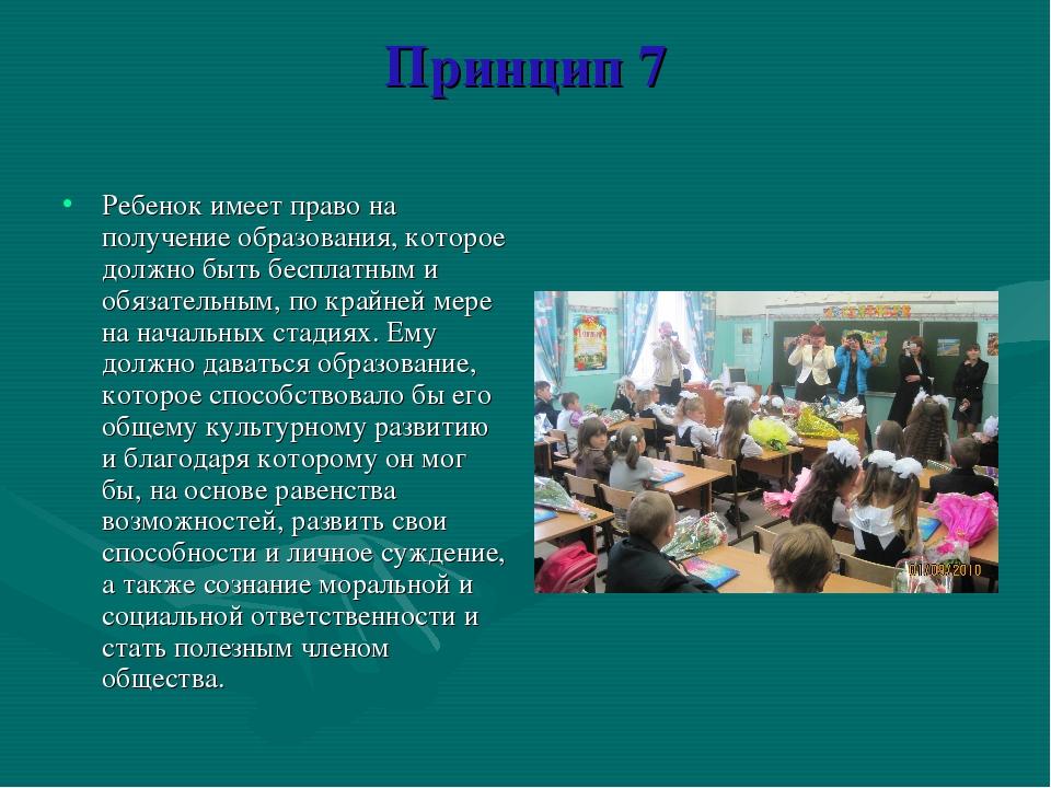 Принцип 7 Ребенок имеет право на получение образования, которое должно быть б...