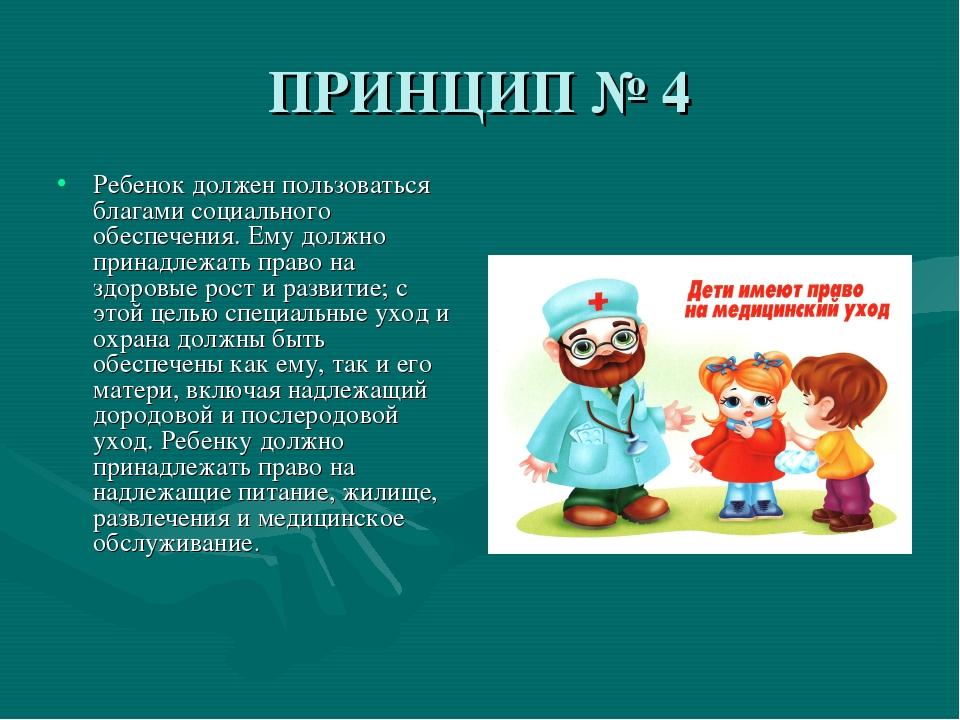 ПРИНЦИП № 4 Ребенок должен пользоваться благами социального обеспечения. Ему...