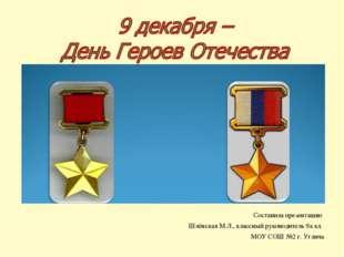 Составила презентацию Шлёнская М.Л., классный руководитель 9а кл. МОУ СОШ №2