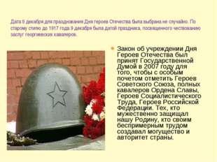 Закон об учреждении Дня Героев Отечества был принят Государственной Думой в 2