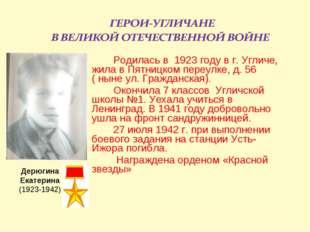 Родилась в 1923 году в г. Угличе, жила в Пятницком переулке, д. 56 ( ныне у