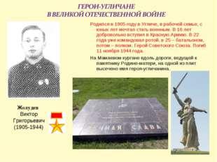 Родился в 1905 году в Угличе, в рабочей семье, с юных лет мечтал стать военны