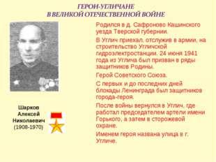 Родился в д. Сафроново Кашинского уезда Тверской губернии. В Углич приехал,