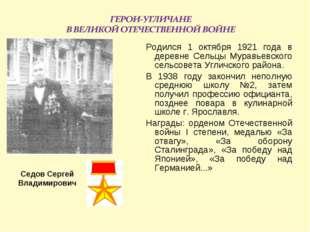 Седов Сергей Владимирович Родился 1 октября 1921 года в деревне Сельцы Муравь