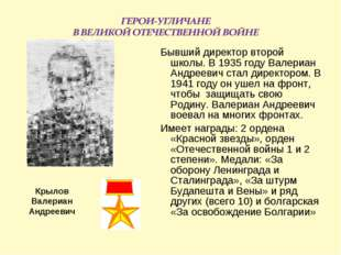 Бывший директор второй школы. В 1935 году Валериан Андреевич стал директором