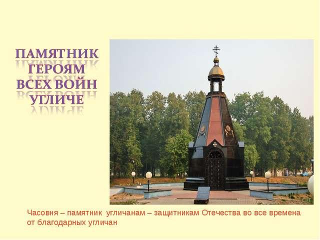 Часовня – памятник угличанам – защитникам Отечества во все времена от благода...