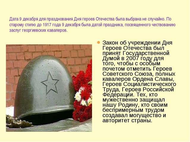 Закон об учреждении Дня Героев Отечества был принят Государственной Думой в 2...