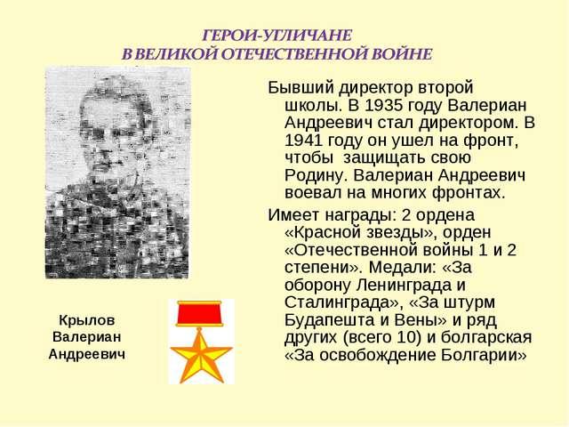 Бывший директор второй школы. В 1935 году Валериан Андреевич стал директором...