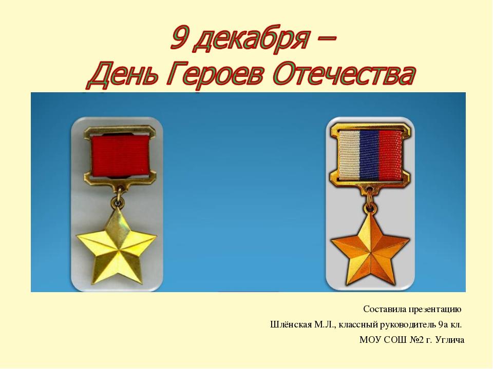 Составила презентацию Шлёнская М.Л., классный руководитель 9а кл. МОУ СОШ №2...