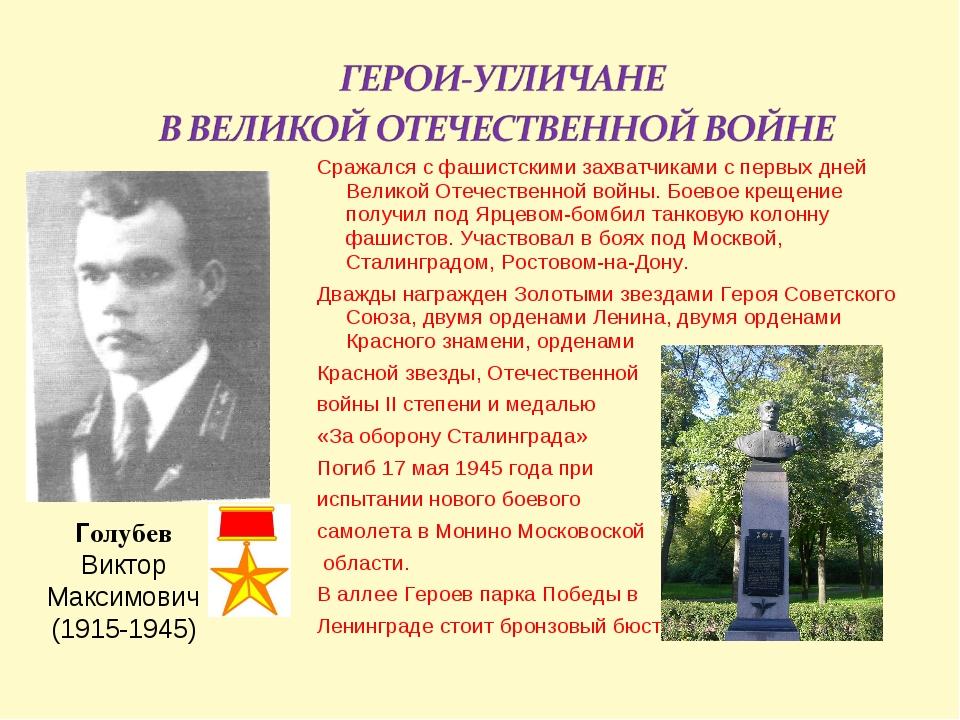 Сражался с фашистскими захватчиками с первых дней Великой Отечественной войны...